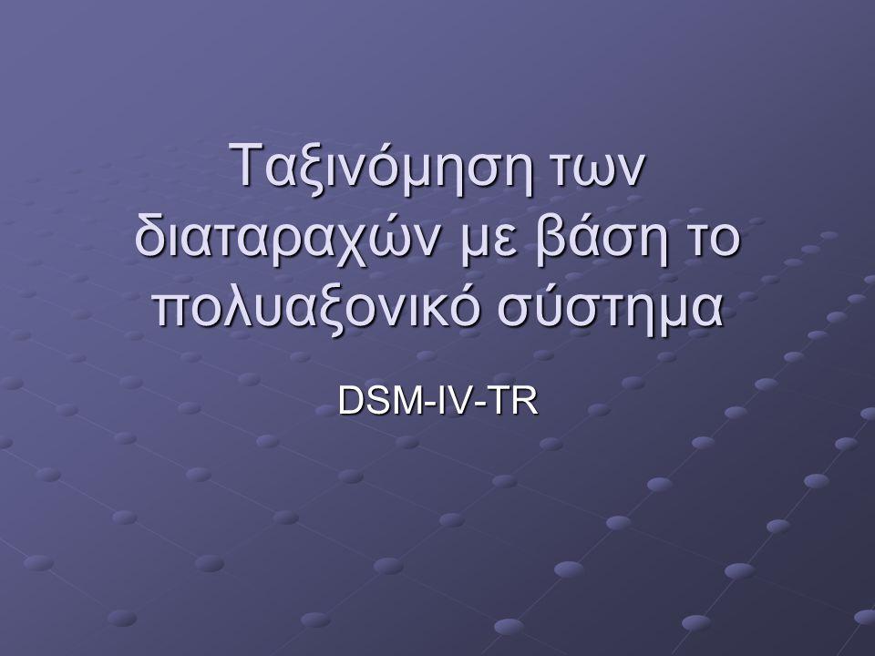 Ταξινόμηση των διαταραχών με βάση το πολυαξονικό σύστημα DSM-IV-TR