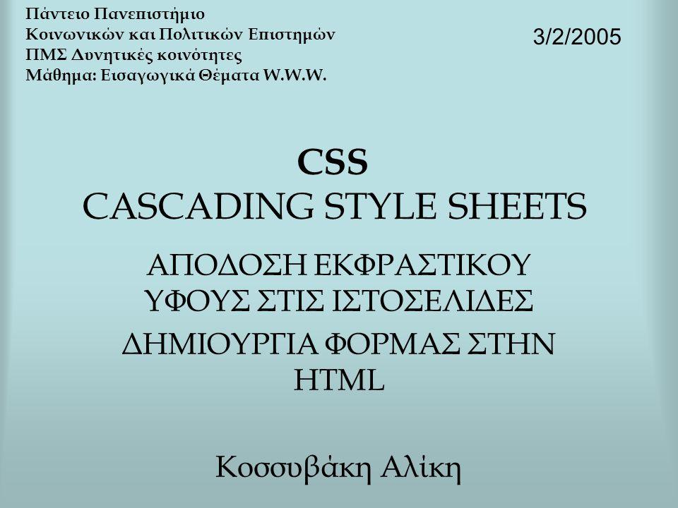 Η CSS είναι μία γλώσσα μορφοποίησης ιστοσελίδων που δημιουργήθηκε από το W3C Καθορίζει πώς θα εμφανίζονται τα στοιχεία της HTML.