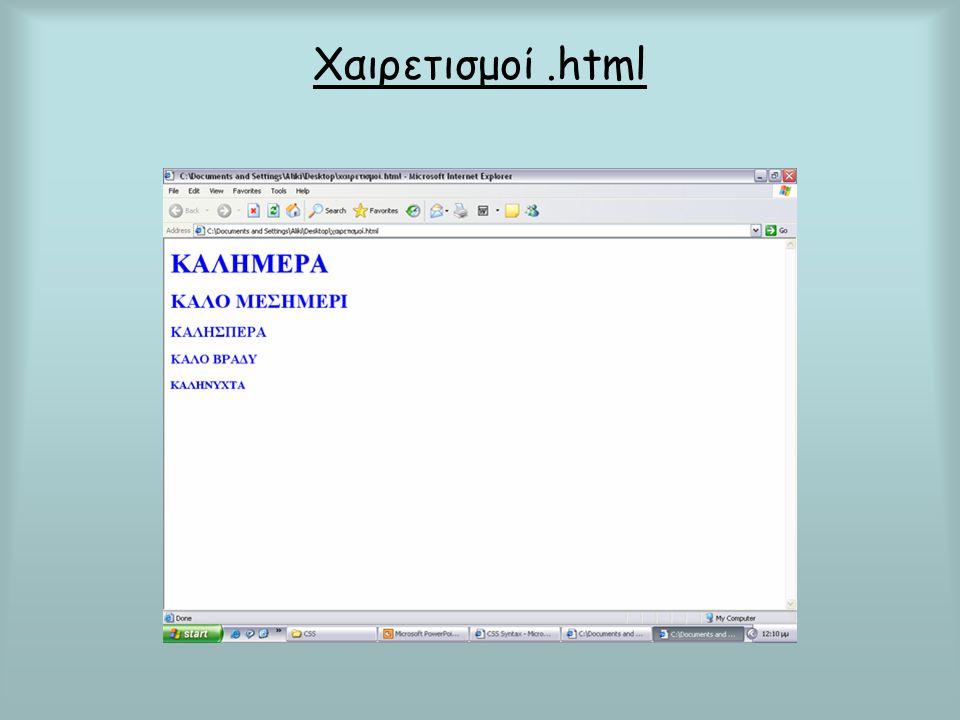 Χαιρετισμοί.html