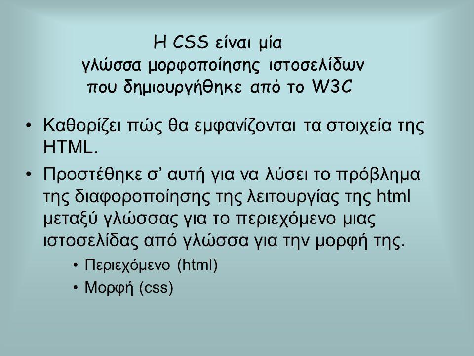 Η CSS είναι μία γλώσσα μορφοποίησης ιστοσελίδων που δημιουργήθηκε από το W3C Καθορίζει πώς θα εμφανίζονται τα στοιχεία της HTML. Προστέθηκε σ' αυτή γι