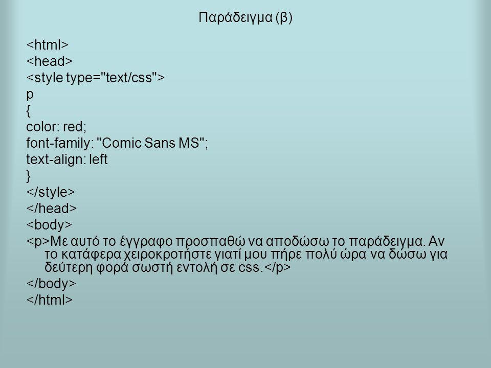 Παράδειγμα (β) p { color: red; font-family: Comic Sans MS ; text-align: left } Με αυτό το έγγραφο προσπαθώ να αποδώσω το παράδειγμα.