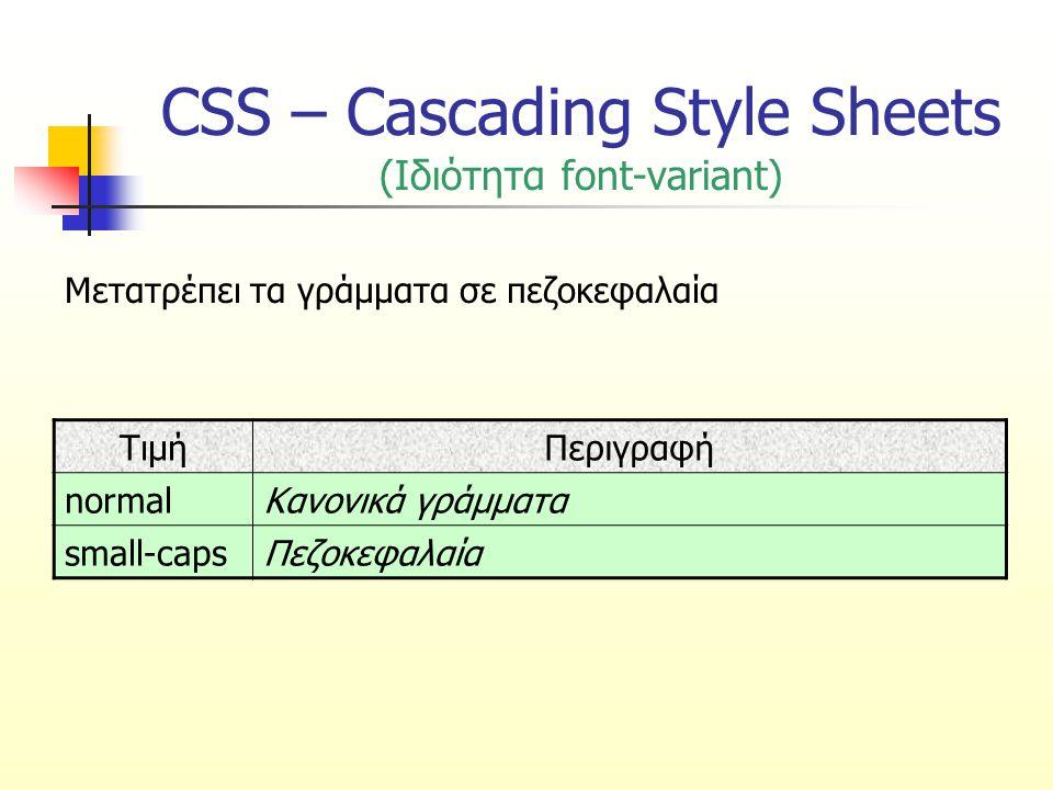 CSS – Cascading Style Sheets (Ιδιότητα font-variant) ΤιμήΠεριγραφή normalΚανονικά γράμματα small-capsΠεζοκεφαλαία Μετατρέπει τα γράμματα σε πεζοκεφαλα
