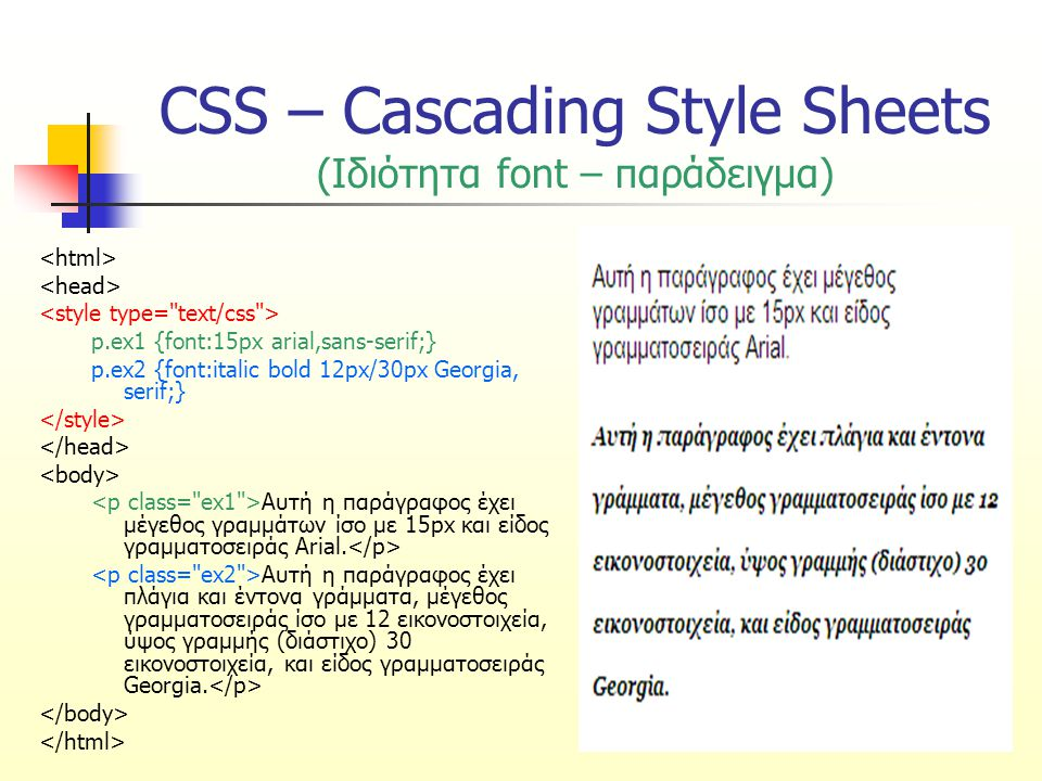 CSS – Cascading Style Sheets (Ιδιότητα font – παράδειγμα) p.ex1 {font:15px arial,sans-serif;} p.ex2 {font:italic bold 12px/30px Georgia, serif;} Αυτή