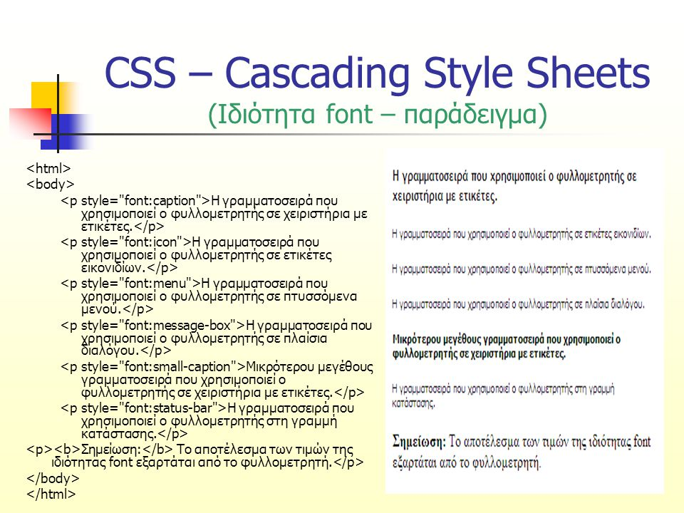 CSS – Cascading Style Sheets (Ιδιότητα font – παράδειγμα) Η γραμματοσειρά που χρησιμοποιεί ο φυλλομετρητής σε χειριστήρια με ετικέτες. Η γραμματοσειρά