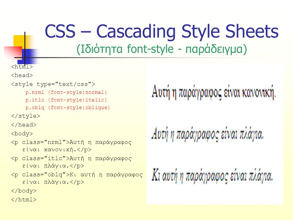 CSS – Cascading Style Sheets (Ιδιότητα font-style - παράδειγμα) p.nrml {font-style:normal} p.itlc {font-style:italic} p.oblq {font-style:oblique} Αυτή