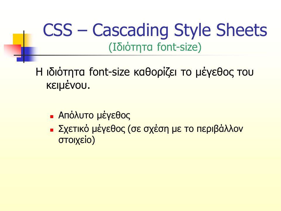 CSS – Cascading Style Sheets (Ιδιότητα font-size) Η ιδιότητα font-size καθορίζει το μέγεθος του κειμένου. Απόλυτο μέγεθος Σχετικό μέγεθος (σε σχέση με