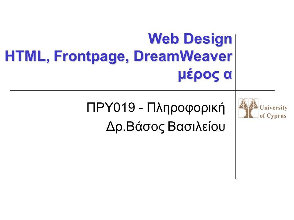 Web Design HTML, Frontpage, DreamWeaver μέρος α ΠΡΥ019 - Πληροφορική Δρ.Βάσος Βασιλείου