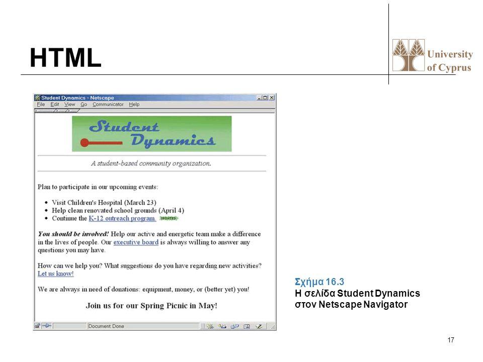 17 HTML Σχήμα 16.3 H σελίδα Student Dynamics στον Netscape Navigator