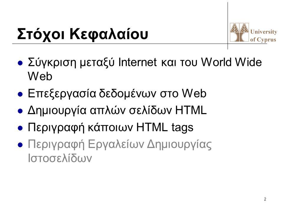 2 Στόχοι Κεφαλαίου Σύγκριση μεταξύ Internet και του World Wide Web Επεξεργασία δεδομένων στο Web Δημιουργία απλών σελίδων HTML Περιγραφή κάποιων HTML