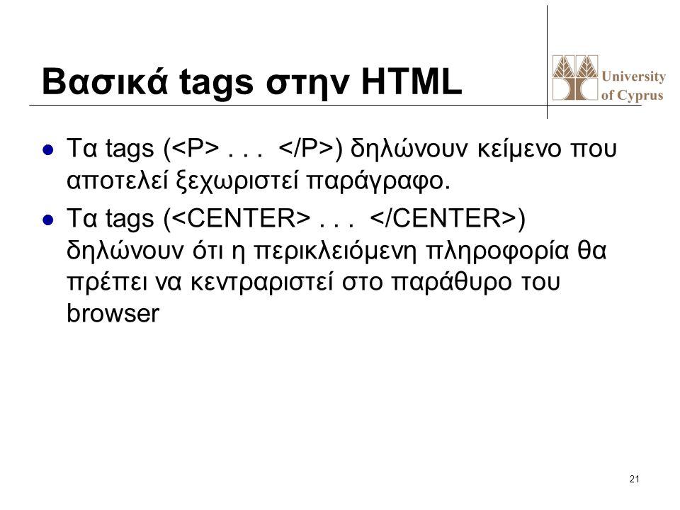 21 Bασικά tags στην HTML Τα tags (... ) δηλώνουν κείμενο που αποτελεί ξεχωριστεί παράγραφο. Τα tags (... ) δηλώνουν ότι η περικλειόμενη πληροφορία θα