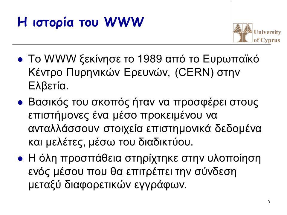 3 Η ιστορία του WWW Το WWW ξεκίνησε το 1989 από το Ευρωπαϊκό Κέντρο Πυρηνικών Ερευνών, (CERN) στην Ελβετία. Βασικός του σκοπός ήταν να προσφέρει στους