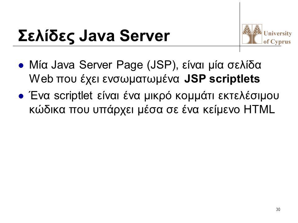 30 Σελίδες Java Server Μία Java Server Page (JSP), είναι μία σελίδα Web που έχει ενσωματωμένα JSP scriptlets Ένα scriptlet είναι ένα μικρό κομμάτι εκτ