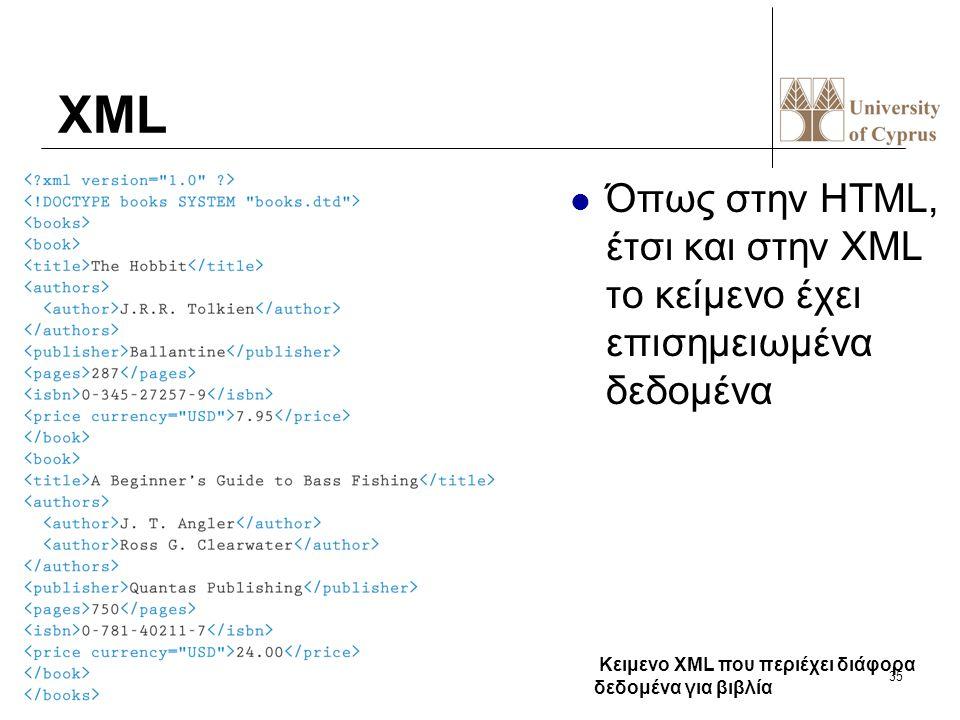 35 XML Όπως στην HTML, έτσι και στην XML το κείμενο έχει επισημειωμένα δεδομένα Κειμενο XML που περιέχει διάφορα δεδομένα για βιβλία