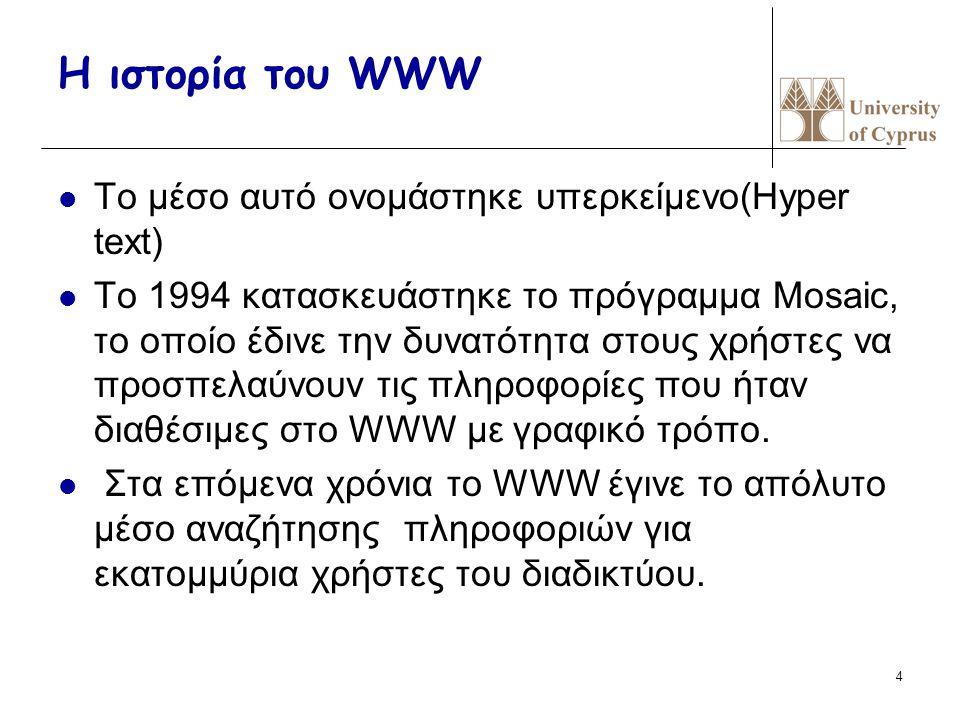 4 Η ιστορία του WWW Το μέσο αυτό ονομάστηκε υπερκείμενο(Hyper text) Το 1994 κατασκευάστηκε το πρόγραμμα Mosaic, το οποίο έδινε την δυνατότητα στους χρ