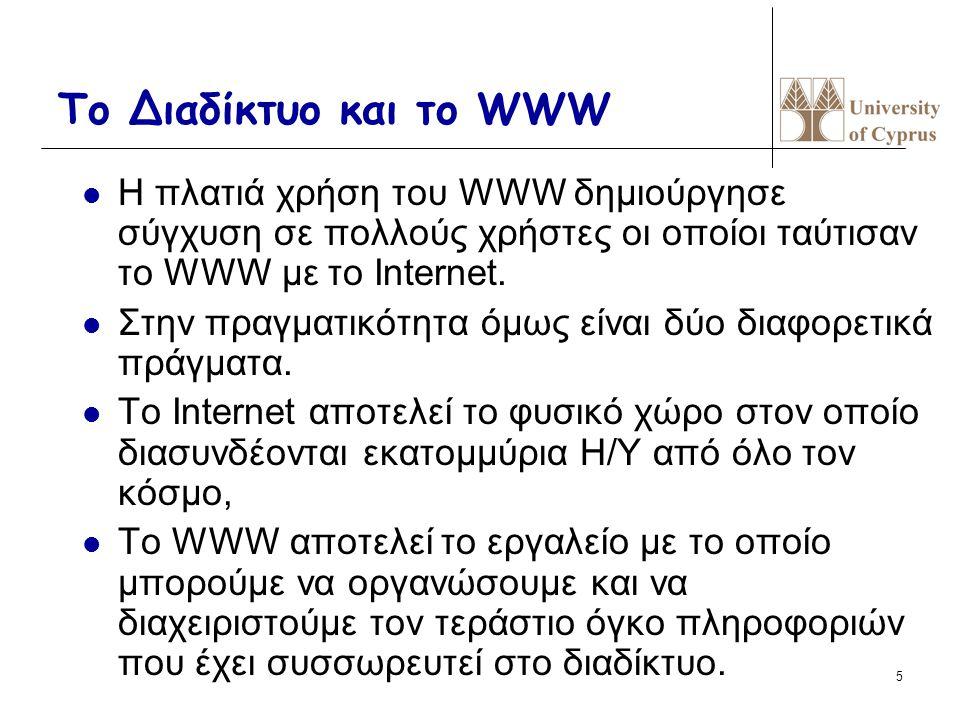 5 Το Διαδίκτυο και το WWW Η πλατιά χρήση του WWW δημιούργησε σύγχυση σε πολλούς χρήστες οι οποίοι ταύτισαν το WWW με το Internet. Στην πραγματικότητα