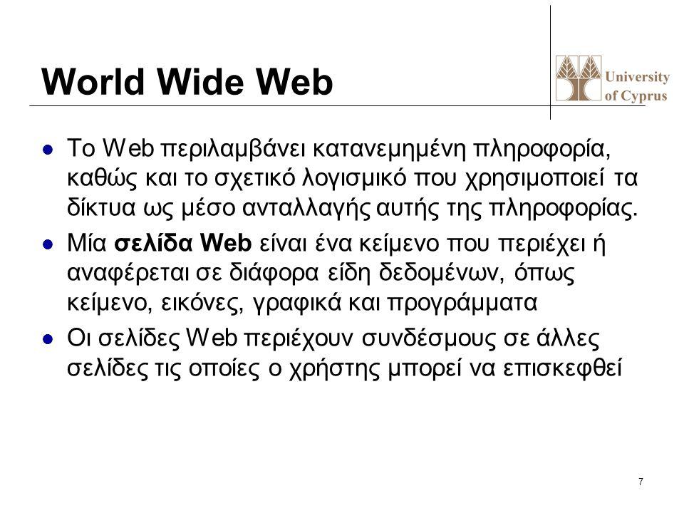 7 World Wide Web To Web περιλαμβάνει κατανεμημένη πληροφορία, καθώς και το σχετικό λογισμικό που χρησιμοποιεί τα δίκτυα ως μέσο ανταλλαγής αυτής της π