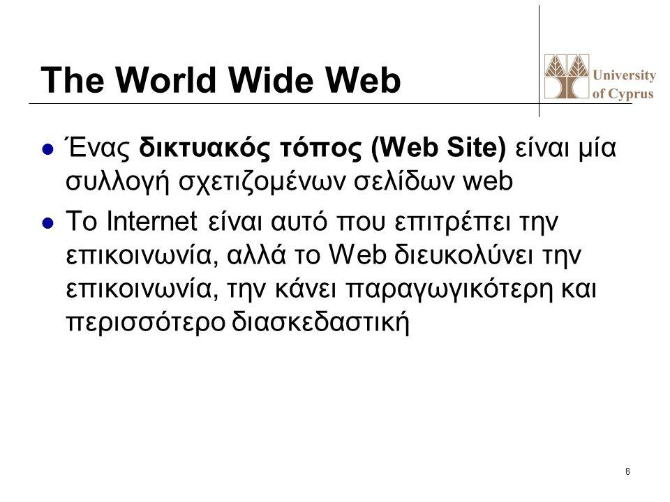 8 The World Wide Web Ένας δικτυακός τόπος (Web Site) είναι μία συλλογή σχετιζομένων σελίδων web To Internet είναι αυτό που επιτρέπει την επικοινωνία,