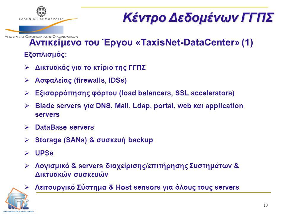 10 Κέντρο Δεδομένων ΓΓΠΣ Αντικείμενο του Έργου «TaxisNet-DataCenter» (1) Εξοπλισμός:  Δικτυακός για το κτίριο της ΓΓΠΣ  Ασφαλείας (firewalls, IDSs)