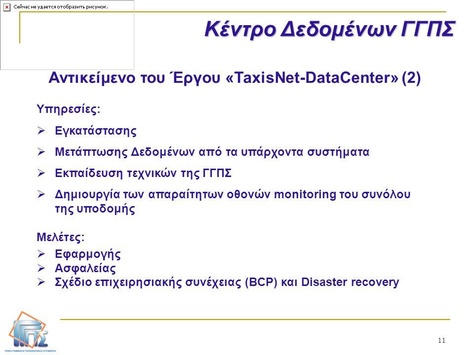 11 Κέντρο Δεδομένων ΓΓΠΣ Αντικείμενο του Έργου «TaxisNet-DataCenter» (2) Υπηρεσίες:  Εγκατάστασης  Μετάπτωσης Δεδομένων από τα υπάρχοντα συστήματα 