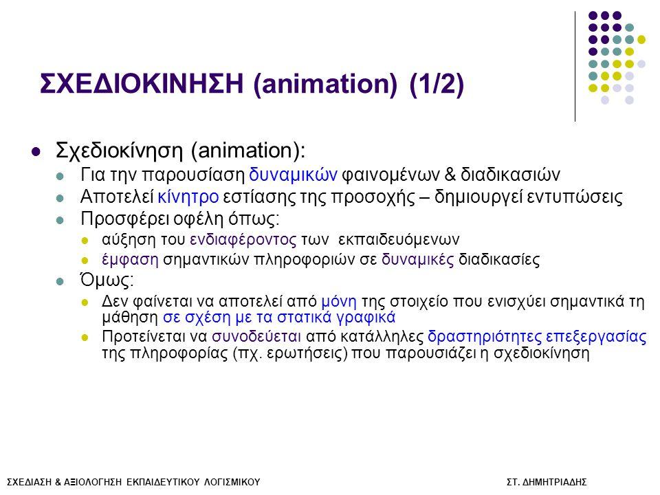 ΣΧΕΔΙΑΣΗ & ΑΞΙΟΛΟΓΗΣΗ ΕΚΠΑΙΔΕΥΤΙΚΟΥ ΛΟΓΙΣΜΙΚΟΥ ΣΤ. ΔΗΜΗΤΡΙΑΔΗΣ ΣΧΕΔΙΟΚΙΝΗΣΗ (animation) (1/2) Σχεδιοκίνηση (animation): Για την παρουσίαση δυναμικών φ