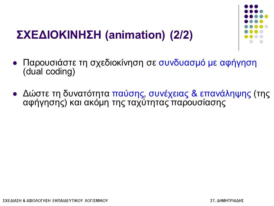 ΣΧΕΔΙΑΣΗ & ΑΞΙΟΛΟΓΗΣΗ ΕΚΠΑΙΔΕΥΤΙΚΟΥ ΛΟΓΙΣΜΙΚΟΥ ΣΤ. ΔΗΜΗΤΡΙΑΔΗΣ ΣΧΕΔΙΟΚΙΝΗΣΗ (animation) (2/2) Παρουσιάστε τη σχεδιοκίνηση σε συνδυασμό με αφήγηση (dua