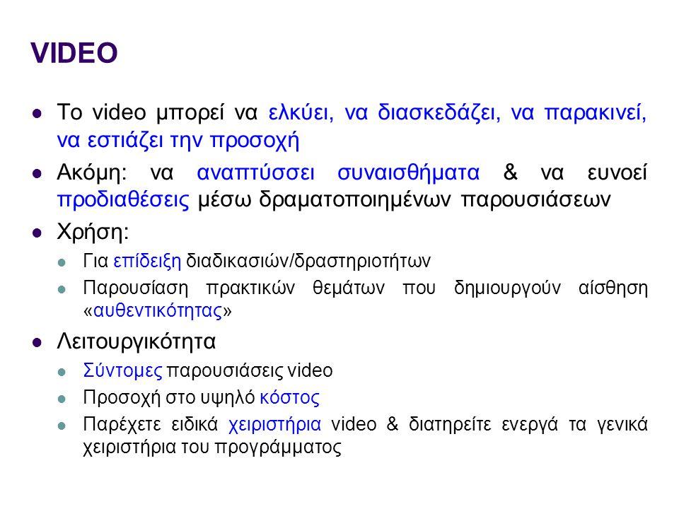 VIDEO Το video μπορεί να ελκύει, να διασκεδάζει, να παρακινεί, να εστιάζει την προσοχή Ακόμη: να αναπτύσσει συναισθήματα & να ευνοεί προδιαθέσεις μέσω