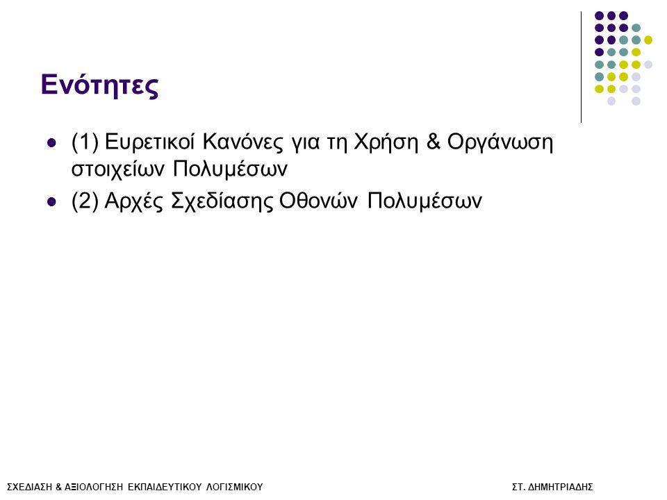 ΣΧΕΔΙΑΣΗ & ΑΞΙΟΛΟΓΗΣΗ ΕΚΠΑΙΔΕΥΤΙΚΟΥ ΛΟΓΙΣΜΙΚΟΥ ΣΤ. ΔΗΜΗΤΡΙΑΔΗΣ Ενότητες (1) Ευρετικοί Κανόνες για τη Χρήση & Οργάνωση στοιχείων Πολυμέσων (2) Αρχές Σχ