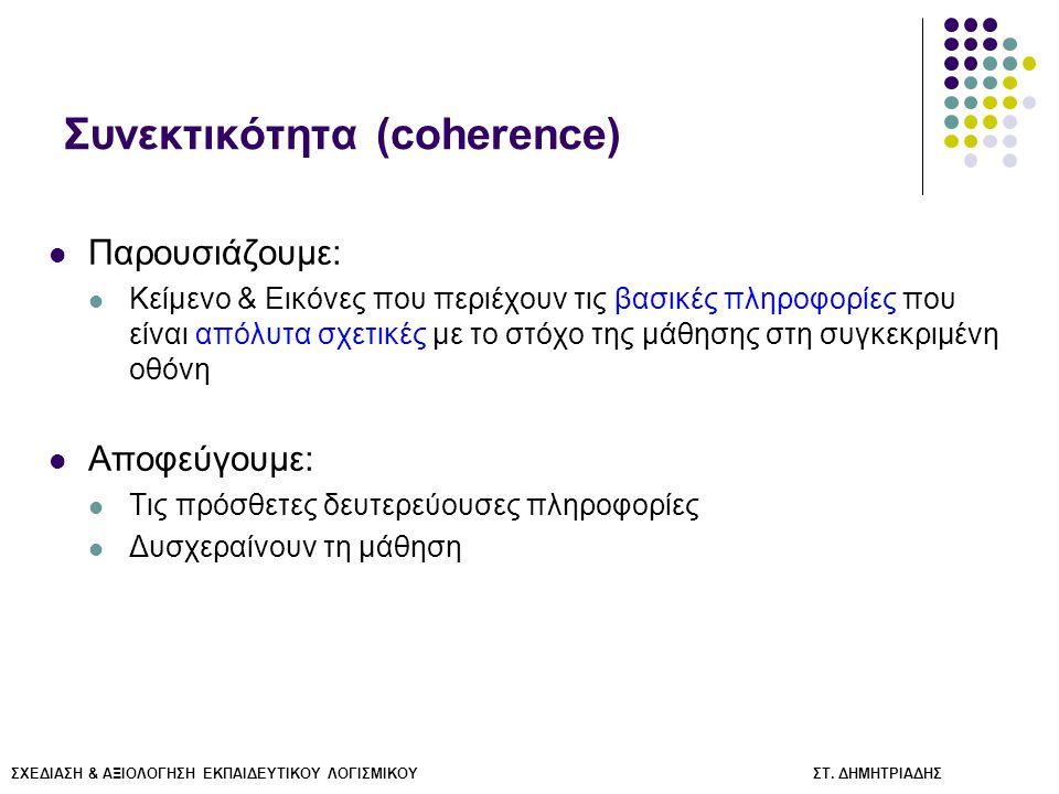 ΣΧΕΔΙΑΣΗ & ΑΞΙΟΛΟΓΗΣΗ ΕΚΠΑΙΔΕΥΤΙΚΟΥ ΛΟΓΙΣΜΙΚΟΥ ΣΤ. ΔΗΜΗΤΡΙΑΔΗΣ Συνεκτικότητα (coherence) Παρουσιάζουμε: Κείμενο & Εικόνες που περιέχουν τις βασικές πλ