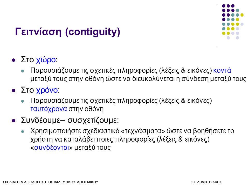 ΣΧΕΔΙΑΣΗ & ΑΞΙΟΛΟΓΗΣΗ ΕΚΠΑΙΔΕΥΤΙΚΟΥ ΛΟΓΙΣΜΙΚΟΥ ΣΤ. ΔΗΜΗΤΡΙΑΔΗΣ Γειτνίαση (contiguity) Στο χώρο: Παρουσιάζουμε τις σχετικές πληροφορίες (λέξεις & εικόν