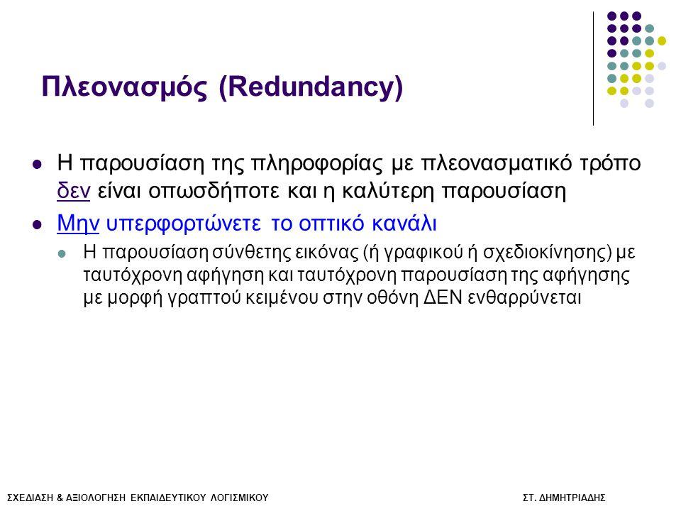ΣΧΕΔΙΑΣΗ & ΑΞΙΟΛΟΓΗΣΗ ΕΚΠΑΙΔΕΥΤΙΚΟΥ ΛΟΓΙΣΜΙΚΟΥ ΣΤ. ΔΗΜΗΤΡΙΑΔΗΣ Πλεονασμός (Redundancy) Η παρουσίαση της πληροφορίας με πλεονασματικό τρόπο δεν είναι ο
