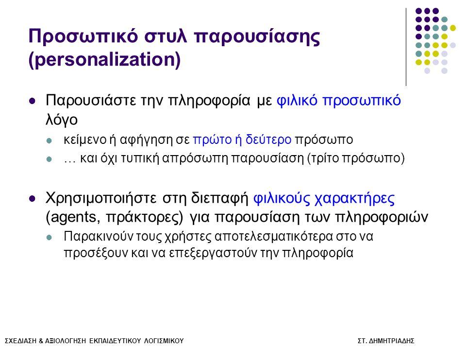 ΣΧΕΔΙΑΣΗ & ΑΞΙΟΛΟΓΗΣΗ ΕΚΠΑΙΔΕΥΤΙΚΟΥ ΛΟΓΙΣΜΙΚΟΥ ΣΤ. ΔΗΜΗΤΡΙΑΔΗΣ Προσωπικό στυλ παρουσίασης (personalization) Παρουσιάστε την πληροφορία με φιλικό προσω
