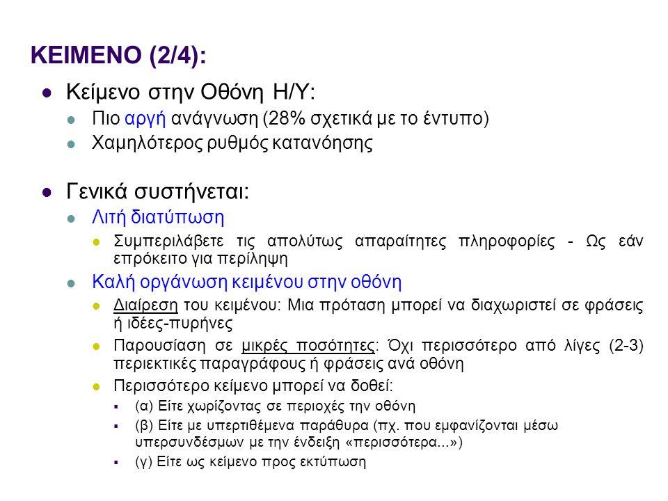 KEIMENO (2/4): Κείμενο στην Οθόνη Η/Υ: Πιο αργή ανάγνωση (28% σχετικά με το έντυπο) Χαμηλότερος ρυθμός κατανόησης Γενικά συστήνεται: Λιτή διατύπωση Συ