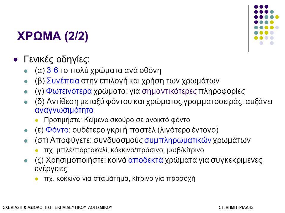 ΣΧΕΔΙΑΣΗ & ΑΞΙΟΛΟΓΗΣΗ ΕΚΠΑΙΔΕΥΤΙΚΟΥ ΛΟΓΙΣΜΙΚΟΥ ΣΤ. ΔΗΜΗΤΡΙΑΔΗΣ ΧΡΩΜΑ (2/2) Γενικές οδηγίες: (α) 3-6 το πολύ χρώματα ανά οθόνη (β) Συνέπεια στην επιλογ
