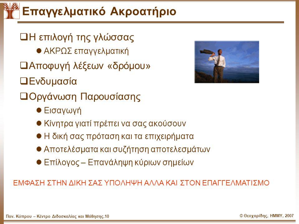© Θεοχαρίδης, ΗΜΜΥ, 2007 Παν. Κύπρου – Κέντρο Διδασκαλίας και Μάθησης.9 Ακροατήριο  Επαγγελματικό lΠρόεδροι και διευθυντές εταιρειών, αποστολές από ε