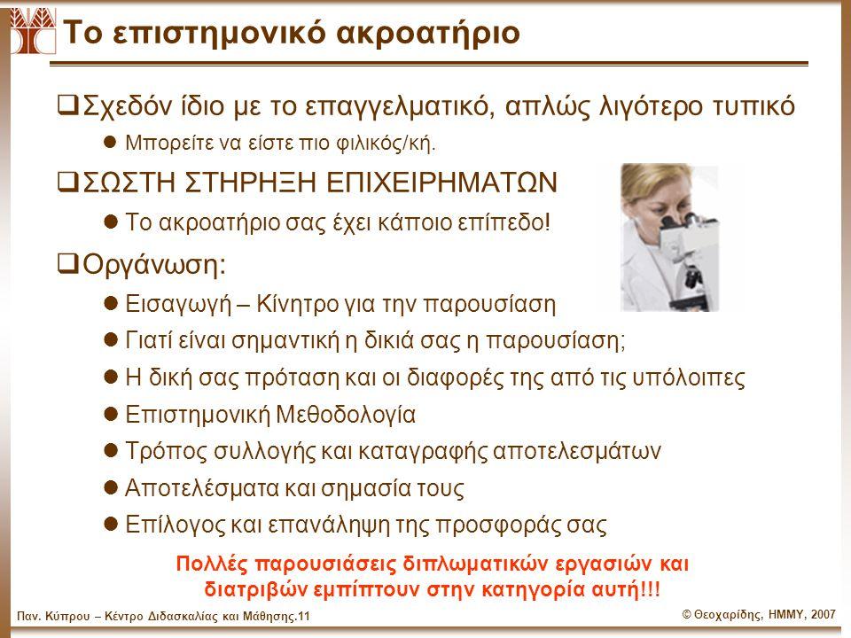 © Θεοχαρίδης, ΗΜΜΥ, 2007 Παν. Κύπρου – Κέντρο Διδασκαλίας και Μάθησης.10 Επαγγελματικό Ακροατήριο  Η επιλογή της γλώσσας lΑΚΡΩΣ επαγγελματική  Αποφυ