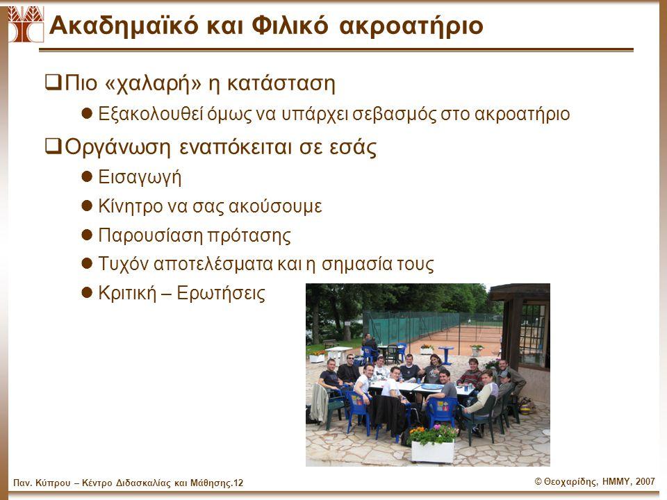 © Θεοχαρίδης, ΗΜΜΥ, 2007 Παν. Κύπρου – Κέντρο Διδασκαλίας και Μάθησης.11 Το επιστημονικό ακροατήριο  Σχεδόν ίδιο με το επαγγελματικό, απλώς λιγότερο