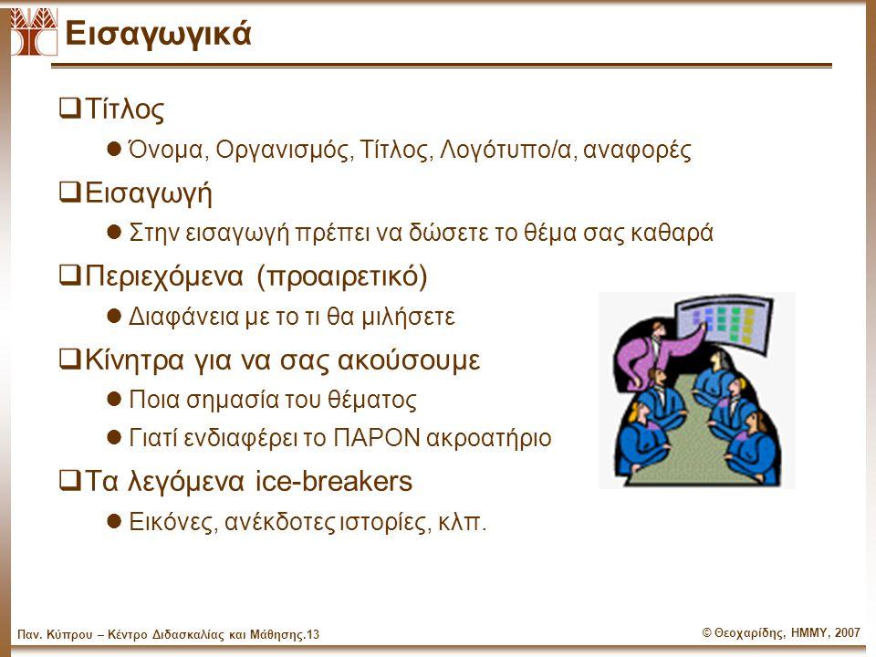 © Θεοχαρίδης, ΗΜΜΥ, 2007 Παν. Κύπρου – Κέντρο Διδασκαλίας και Μάθησης.12 Ακαδημαϊκό και Φιλικό ακροατήριο  Πιο «χαλαρή» η κατάσταση lΕξακολουθεί όμως
