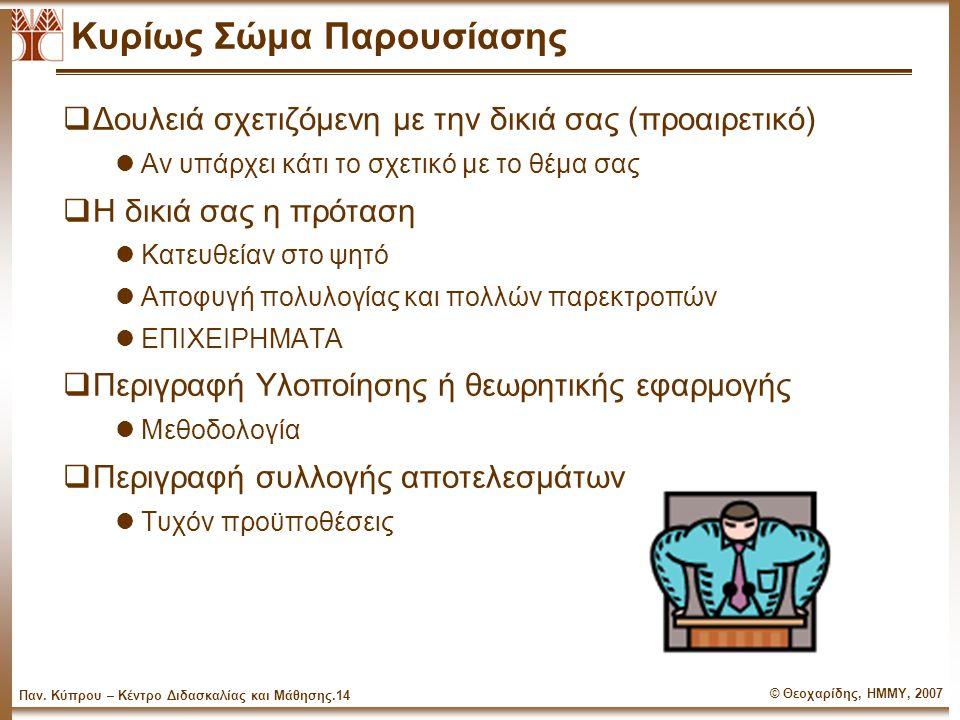 © Θεοχαρίδης, ΗΜΜΥ, 2007 Παν. Κύπρου – Κέντρο Διδασκαλίας και Μάθησης.13 Εισαγωγικά  Τίτλος lΌνομα, Οργανισμός, Τίτλος, Λογότυπο/α, αναφορές  Εισαγω