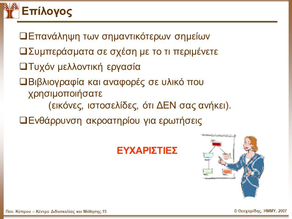 © Θεοχαρίδης, ΗΜΜΥ, 2007 Παν. Κύπρου – Κέντρο Διδασκαλίας και Μάθησης.14 Κυρίως Σώμα Παρουσίασης  Δουλειά σχετιζόμενη με την δικιά σας (προαιρετικό)
