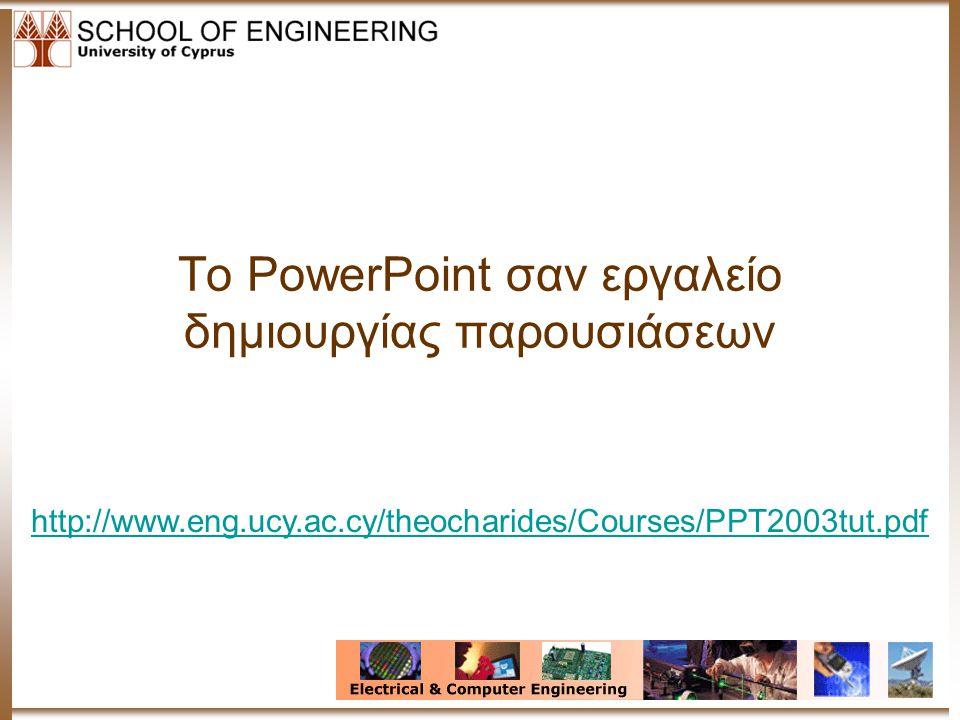 © Θεοχαρίδης, ΗΜΜΥ, 2007 Παν. Κύπρου – Κέντρο Διδασκαλίας και Μάθησης.15 Επίλογος  Επανάληψη των σημαντικότερων σημείων  Συμπεράσματα σε σχέση με το