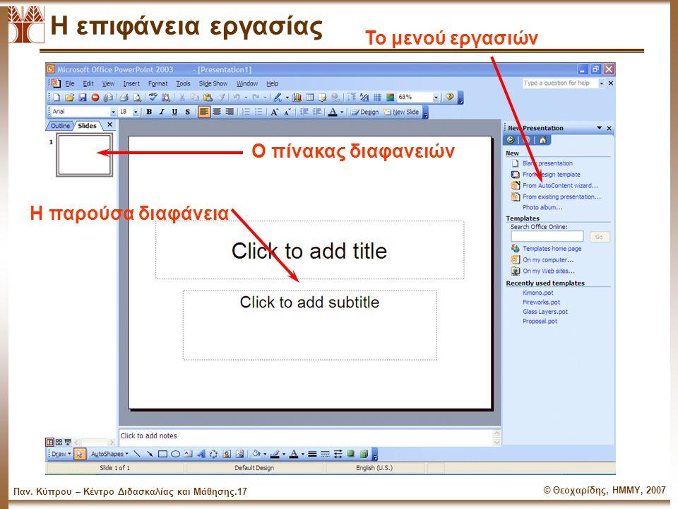 Το PowerPoint σαν εργαλείο δημιουργίας παρουσιάσεων http://www.eng.ucy.ac.cy/theocharides/Courses/PPT2003tut.pdf