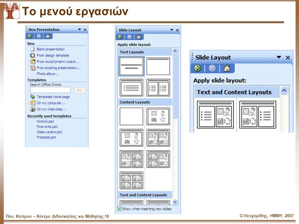 © Θεοχαρίδης, ΗΜΜΥ, 2007 Παν. Κύπρου – Κέντρο Διδασκαλίας και Μάθησης.17 Η επιφάνεια εργασίας Ο πίνακας διαφανειών Η παρούσα διαφάνεια Το μενού εργασι