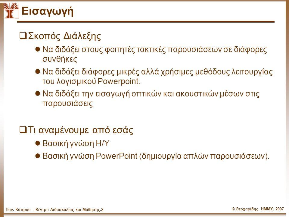 ΧΑΡΗΣ ΘΕΟΧΑΡΙΔΗΣ Λέκτορας Τμήμα Ηλεκτρολόγων Μηχανικών και Μηχανικών Υπολογιστών ( ttheocharides@ucy.ac.cy) Πανεπιστήμιο Κύπρου Κέντρο Διδασκαλίας και Μάθησης (ΚΕ.ΔΙ.ΜΑ.) Παρουσιάσεις με την χρήση PowerPoint