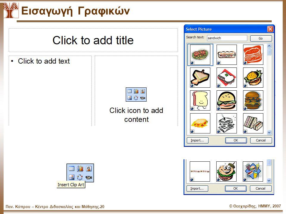 © Θεοχαρίδης, ΗΜΜΥ, 2007 Παν. Κύπρου – Κέντρο Διδασκαλίας και Μάθησης.19 Εισαγωγή κειμένων