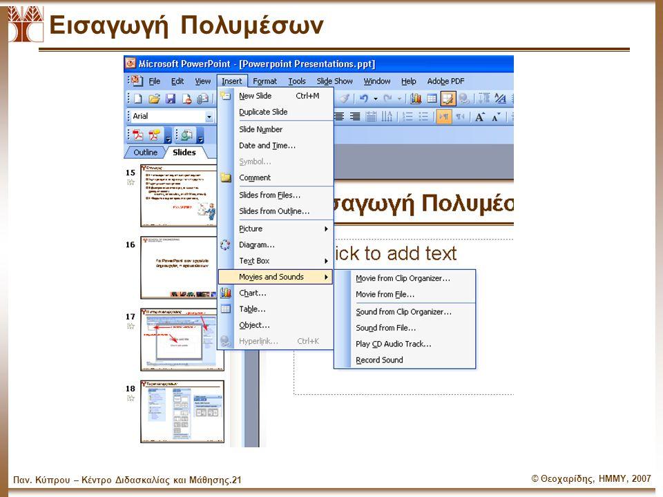 © Θεοχαρίδης, ΗΜΜΥ, 2007 Παν. Κύπρου – Κέντρο Διδασκαλίας και Μάθησης.20 Εισαγωγή Γραφικών