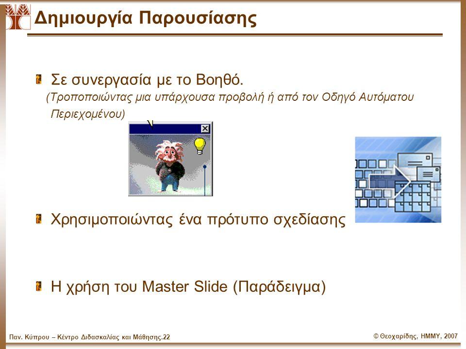 © Θεοχαρίδης, ΗΜΜΥ, 2007 Παν. Κύπρου – Κέντρο Διδασκαλίας και Μάθησης.21 Εισαγωγή Πολυμέσων