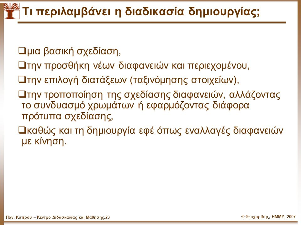 © Θεοχαρίδης, ΗΜΜΥ, 2007 Παν. Κύπρου – Κέντρο Διδασκαλίας και Μάθησης.22 Σε συνεργασία με το Βοηθό. (Τροποποιώντας μια υπάρχουσα προβολή ή από τον Οδη