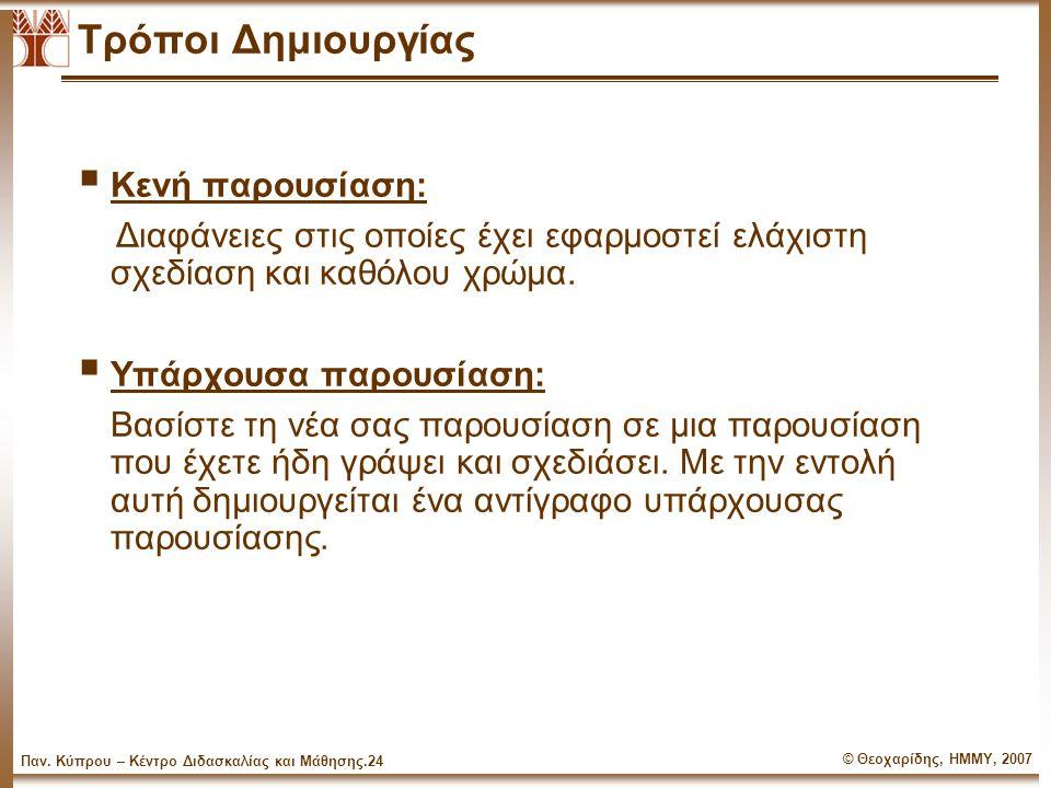 © Θεοχαρίδης, ΗΜΜΥ, 2007 Παν. Κύπρου – Κέντρο Διδασκαλίας και Μάθησης.23  μια βασική σχεδίαση,  την προσθήκη νέων διαφανειών και περιεχομένου,  την