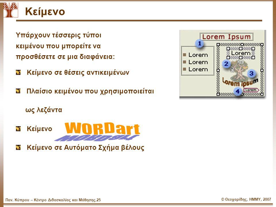 © Θεοχαρίδης, ΗΜΜΥ, 2007 Παν. Κύπρου – Κέντρο Διδασκαλίας και Μάθησης.24 Τρόποι Δημιουργίας  Κενή παρουσίαση: Διαφάνειες στις οποίες έχει εφαρμοστεί