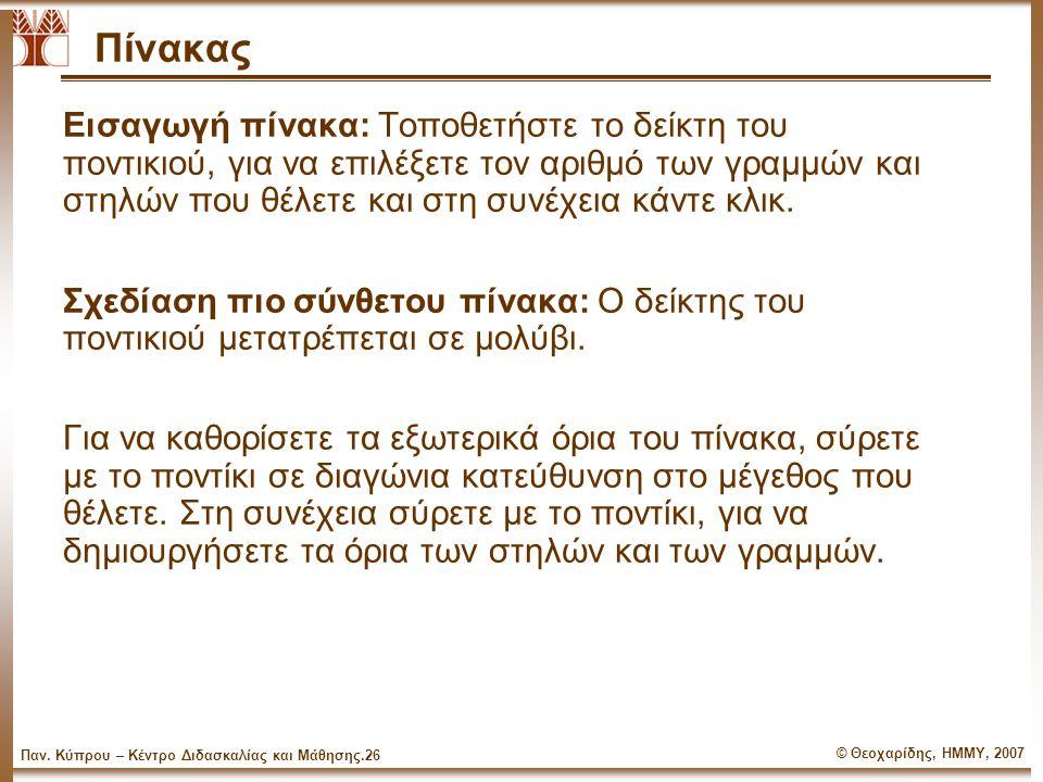 © Θεοχαρίδης, ΗΜΜΥ, 2007 Παν. Κύπρου – Κέντρο Διδασκαλίας και Μάθησης.25 Υπάρχουν τέσσερις τύποι κειμένου που μπορείτε να προσθέσετε σε μια διαφάνεια: